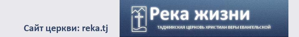 Сайт таджикской церкви в Душанбе Река жизни